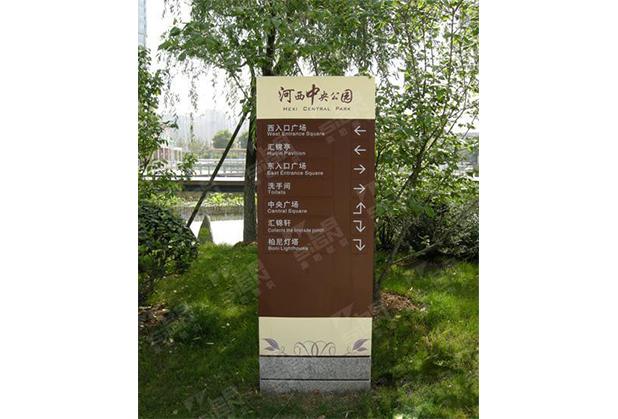 成都公园标识
