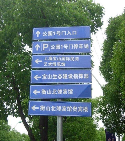 四川标识标牌
