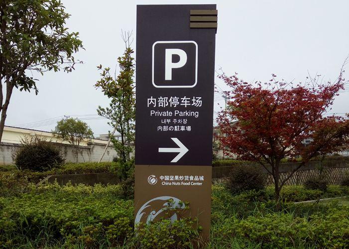 四川标识标牌按使用目的分类有哪些