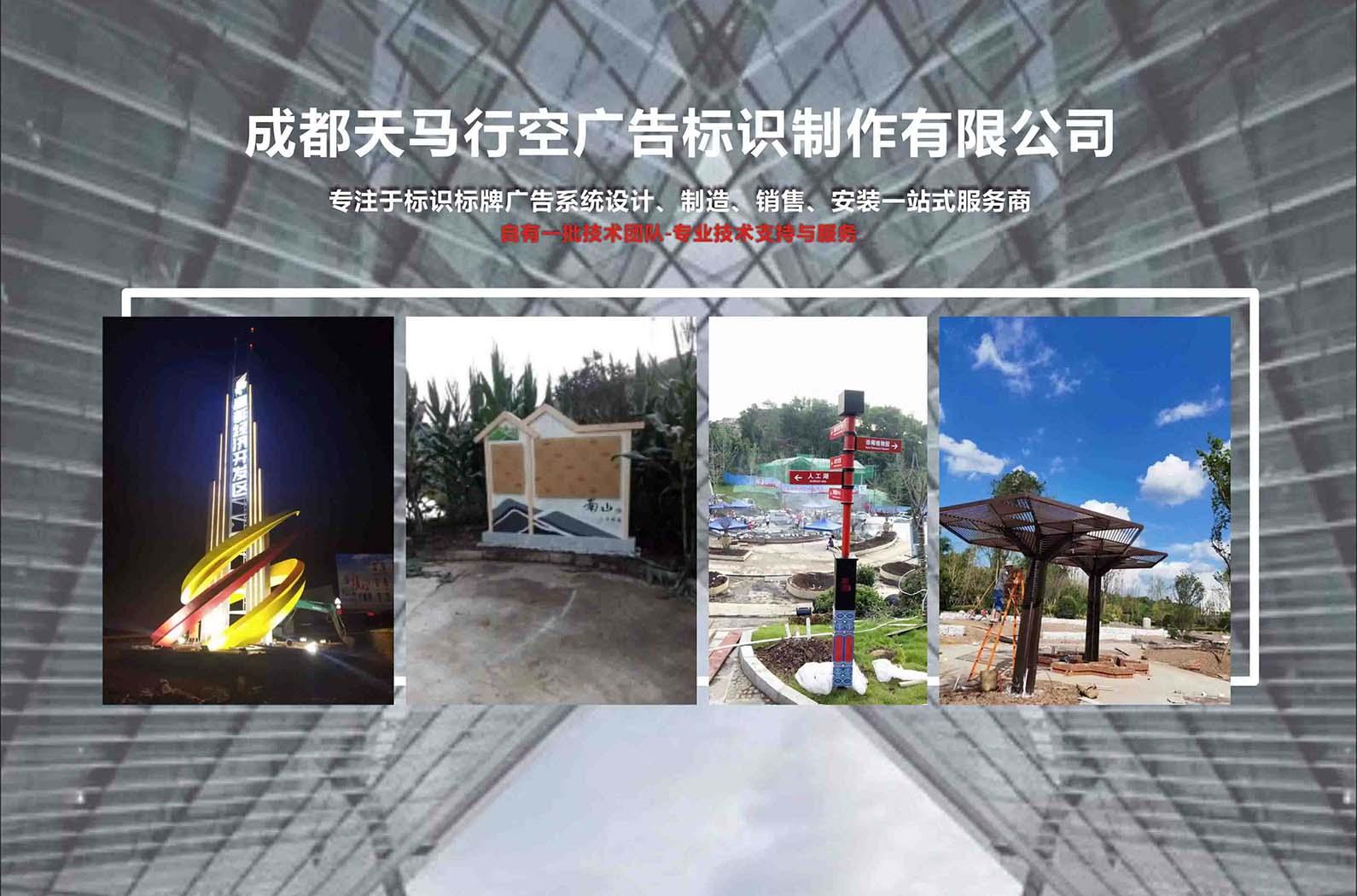 四川景区导视制作厂 成都景区导视生产厂家