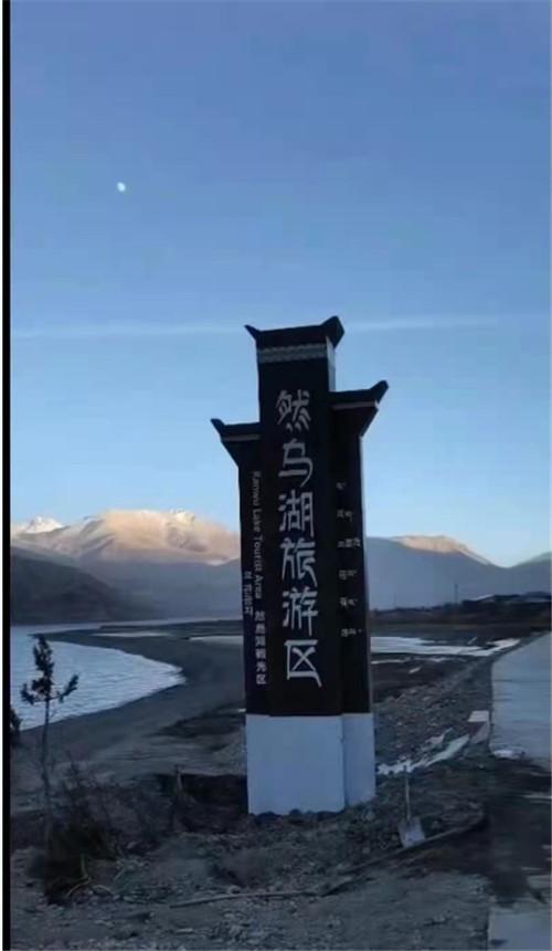西藏景区标识案例