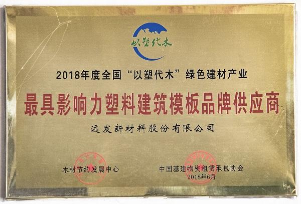 """2018年度全国""""以塑代木""""绿色建材产业"""