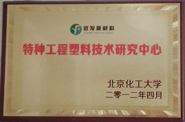特种工程塑料技术研究中心