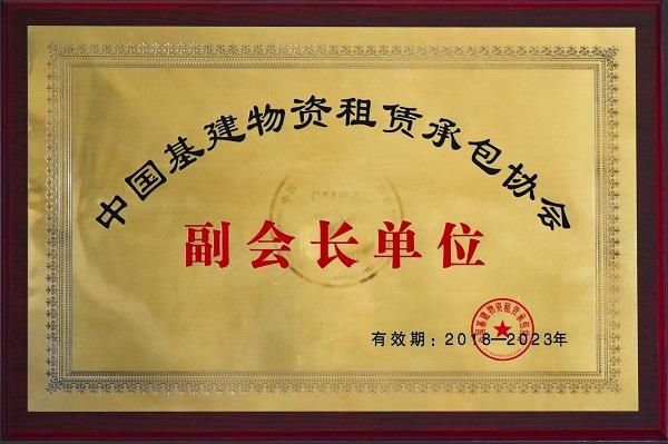 中国基建物资租赁承包协会副会长单位