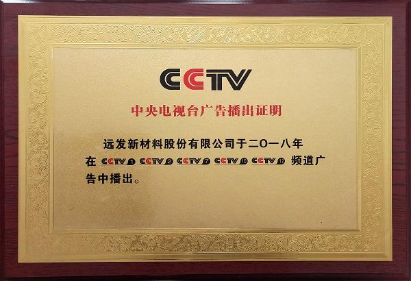 中央电视台广告播出证书