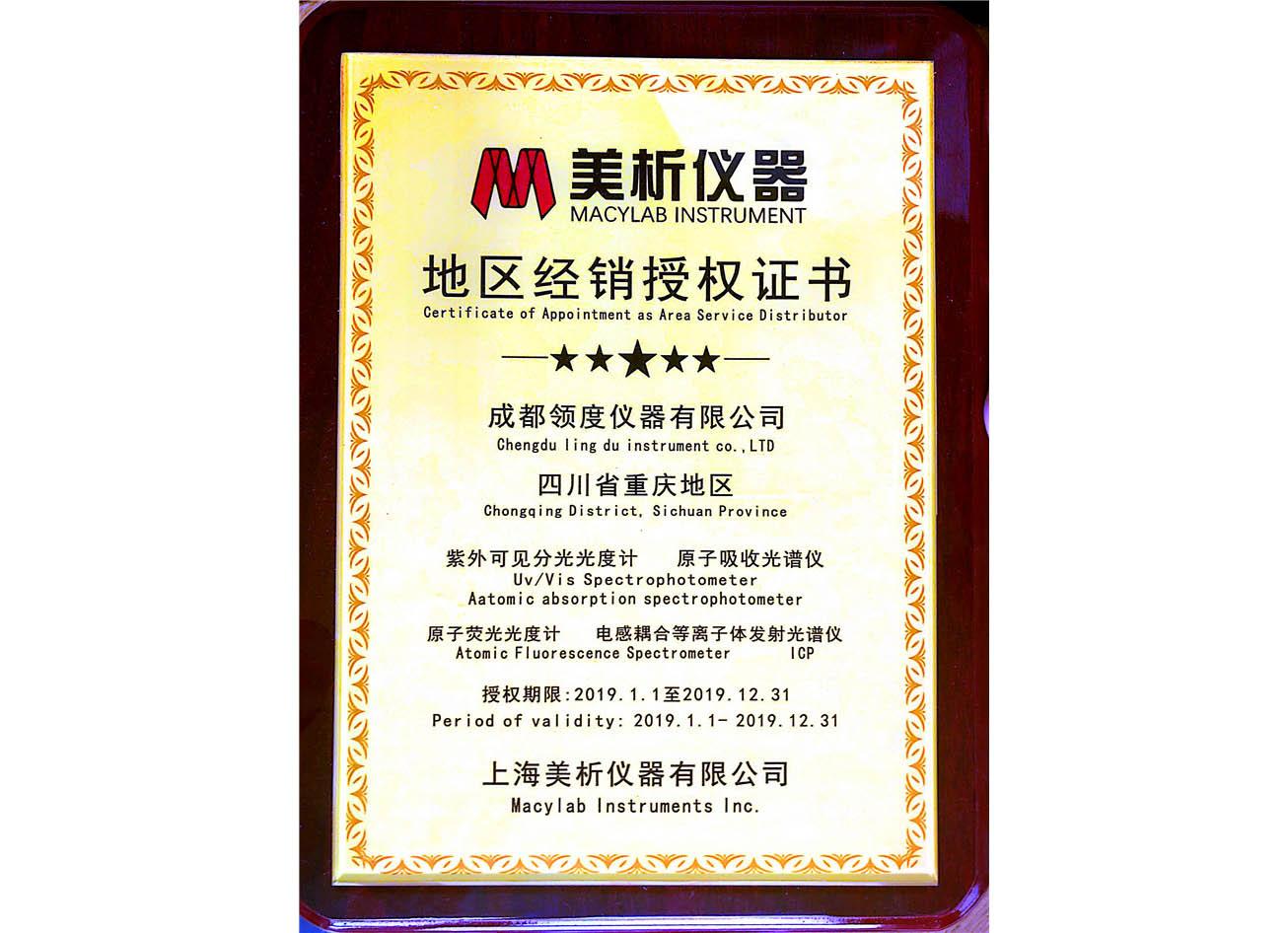 领度仪器地区经销授权证书