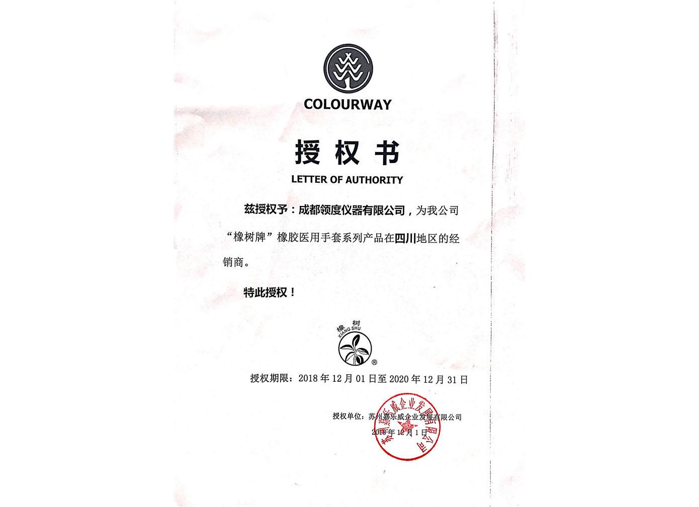 领度仪器产品授权书