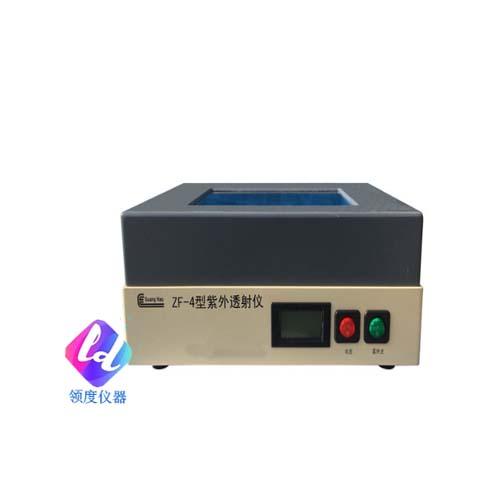 ZF-4型紫外透射仪