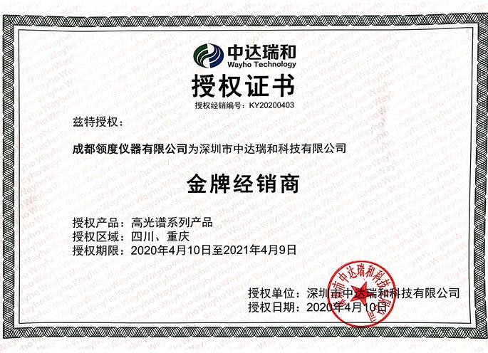 领度仪器高光谱系列产品授权书