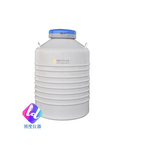 YDS-175-216配多层方提桶的液氮生物容器(液氮罐)