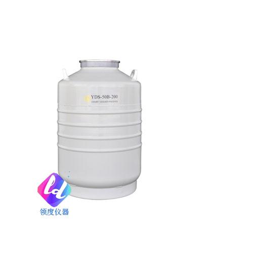 YDS-50B-200运输型液氮生物容器(液氮罐)