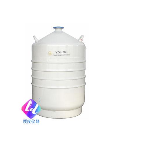 YDS-50L液氮型液氮生物容器(液氮罐)