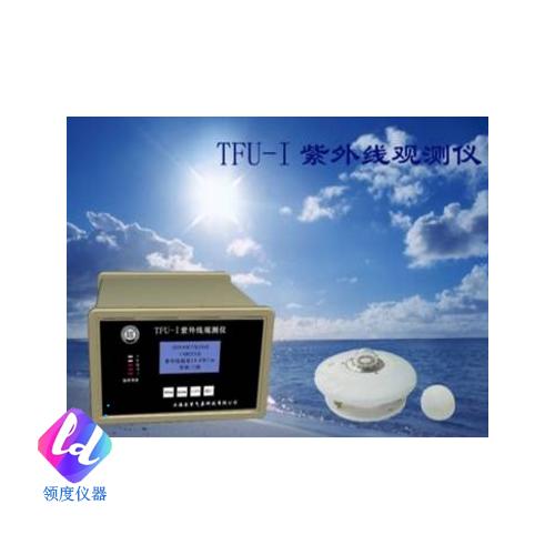 TFU-I型紫外线观测仪