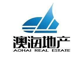怀化澳海房地产开发有限公司(澳海集团)