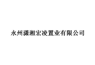 永州潇湘宏凌置业有限公司
