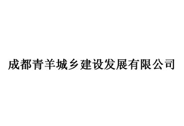 成都青羊城乡建设发展有限公司