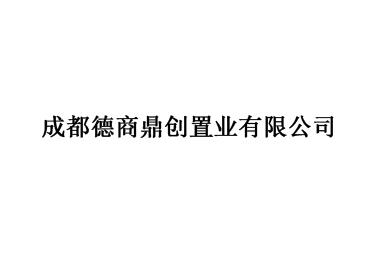 成都德商鼎创置业有限公司