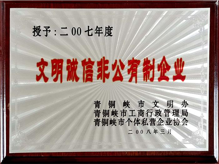 文明诚信非公有制企业-青铜峡市2008年度