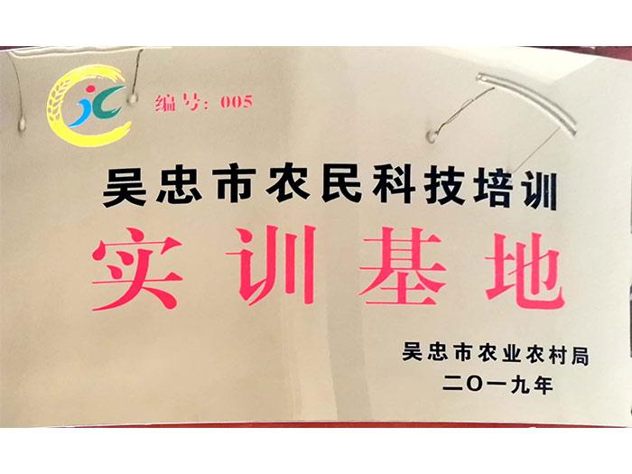 农业科技培训基地吴忠市-2019年度