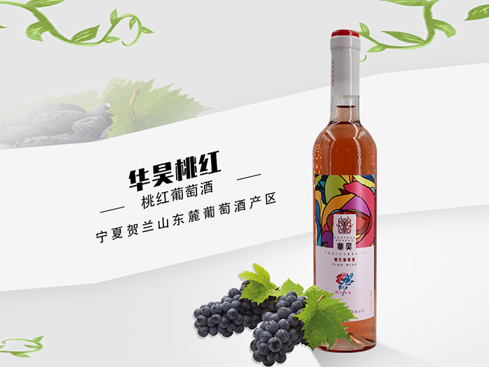 宁夏华昊桃红葡萄酒
