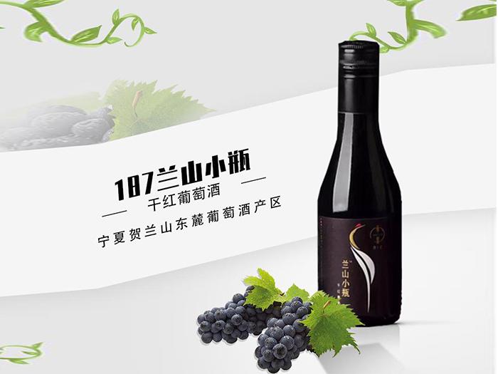 187兰山小瓶干红葡萄酒