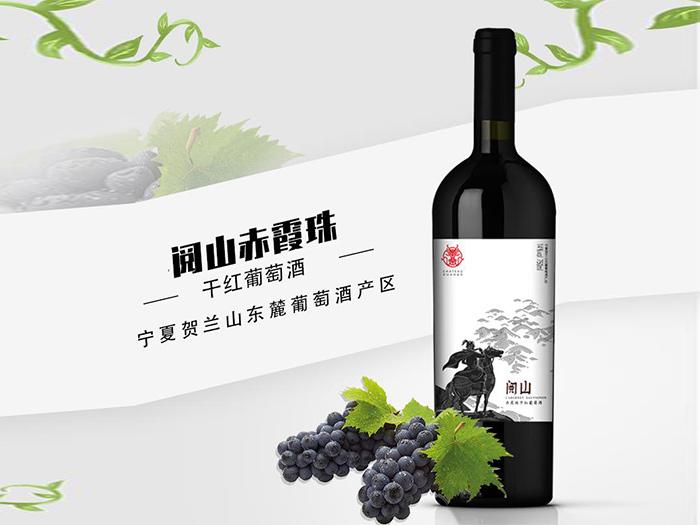 宁夏阅山赤霞珠干红葡萄酒