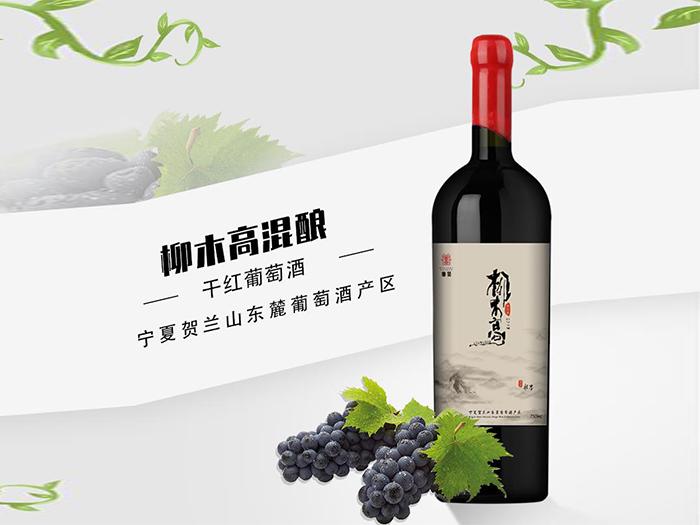 柳木高红酒