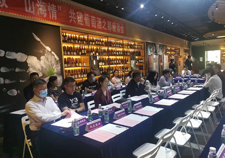 #华昊酒庄 参加共叙#山海情,共建葡萄酒之都座谈会