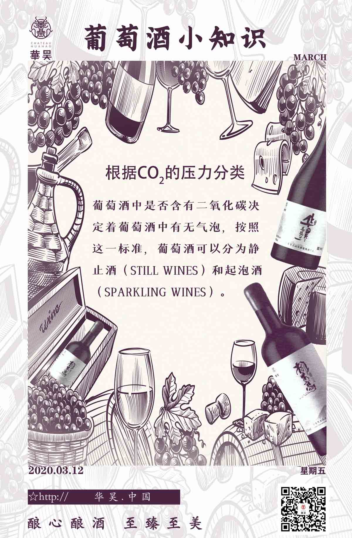 葡萄酒小知识六