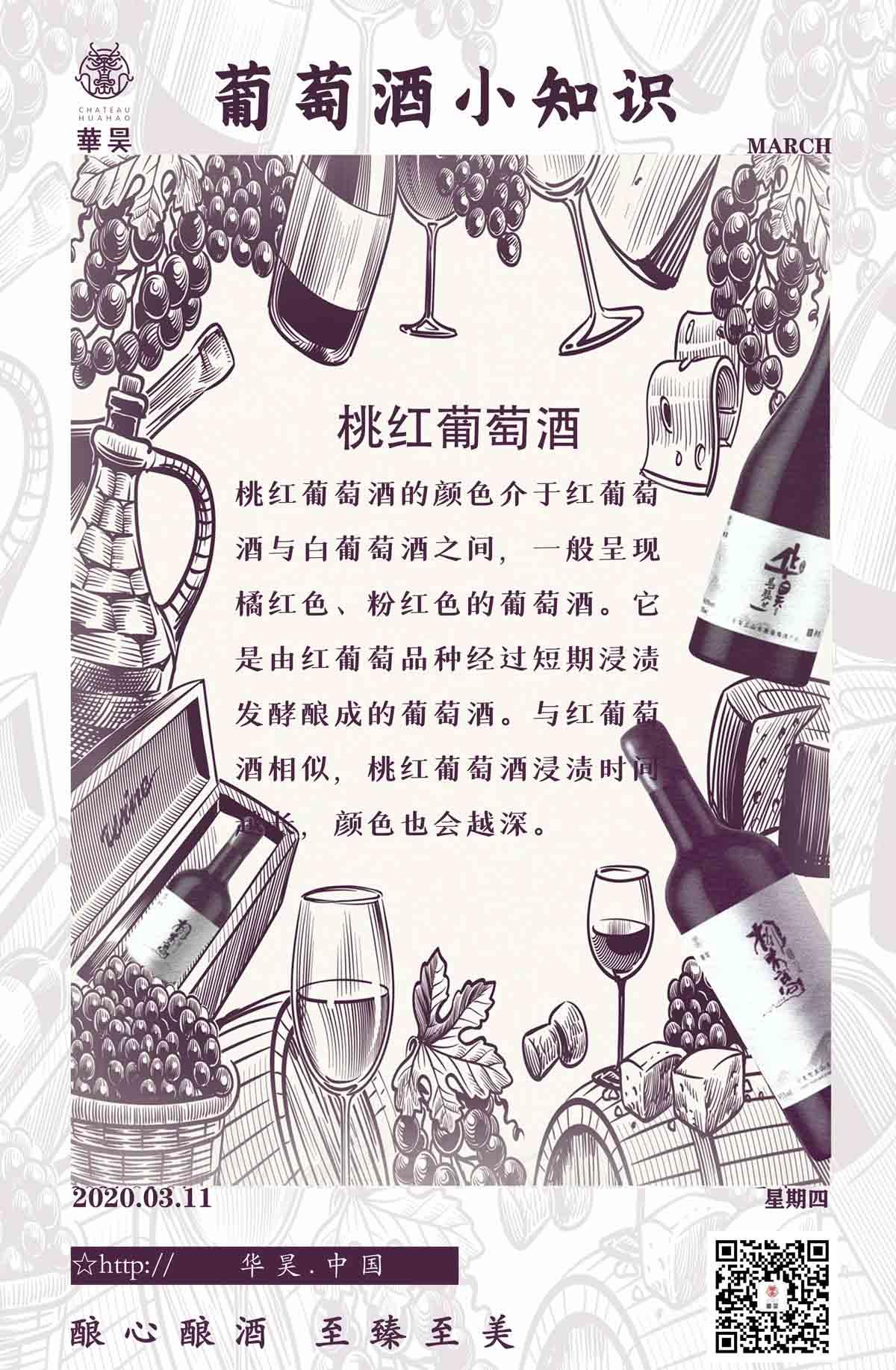 葡萄酒小知识五