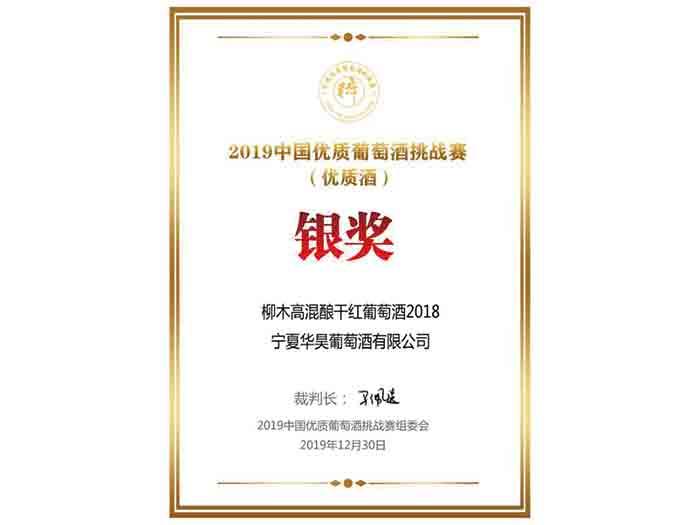 20-2019年度中国优质葡萄酒挑战赛(优质酒)-柳木高混酿干红葡萄酒2018