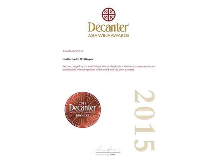 32-亚洲Decanter2015铜奖----华昊美乐2013
