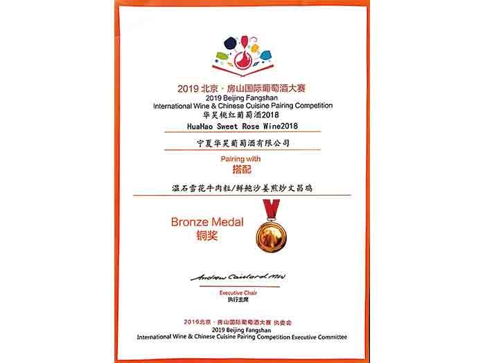 29-2019北京房山国际葡萄酒大赛铜奖-华昊酒庄桃红葡萄酒2018