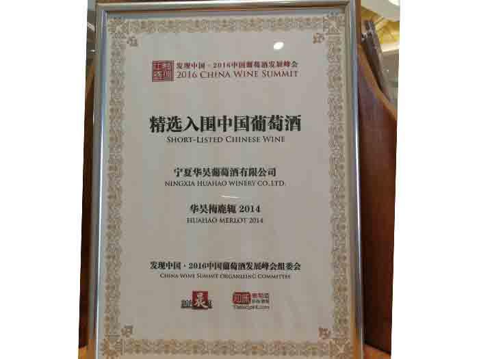 40-发现中国2016中国葡萄酒发展峰会精选入围中国葡萄酒--华昊美乐2014