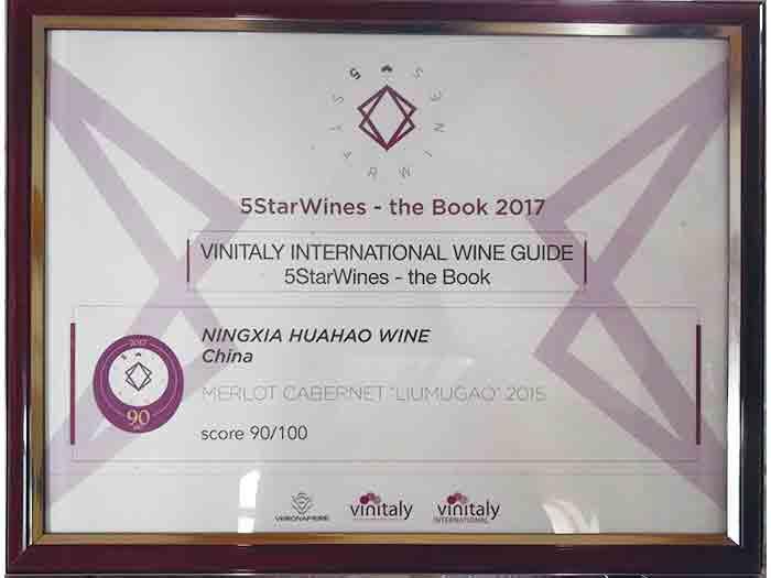 9-2017意大利五星葡萄酒--华昊柳木高干红葡萄酒2015