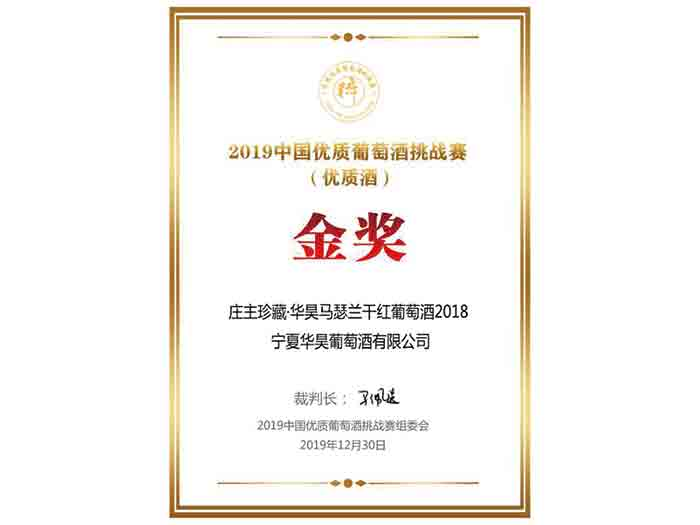 3-2019年度中国优质葡萄酒挑战赛(优质酒)-珍藏级华昊马瑟兰干红葡萄酒2018
