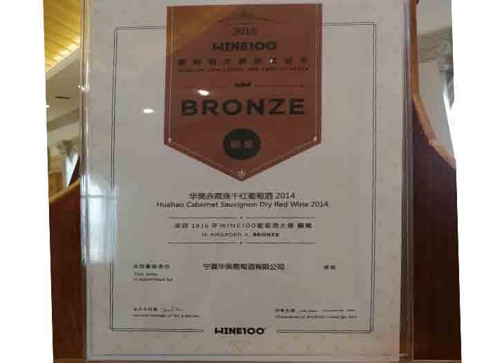 30-2016wine100葡萄酒大赛铜奖--华昊赤霞珠2014