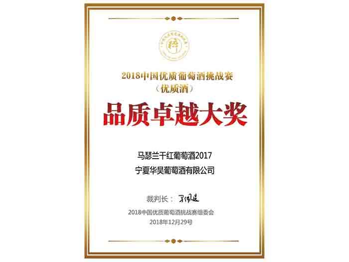 1-2018中国优质葡萄酒挑战赛(优质酒)品质卓越大奖--华昊酒庄马瑟兰干红葡萄酒2017