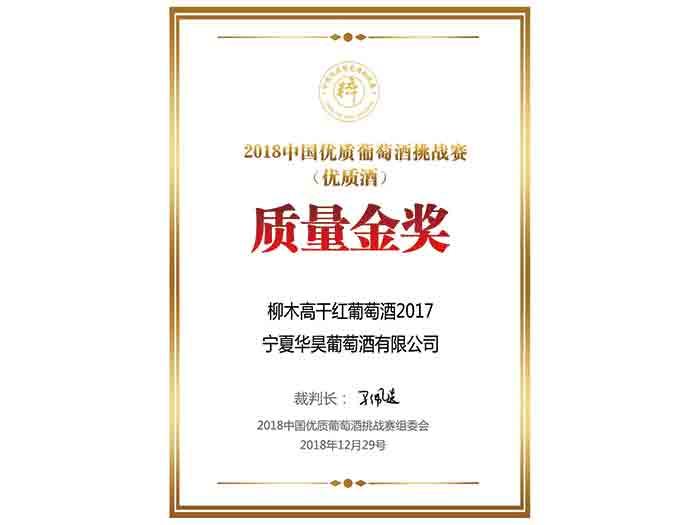 2018中国优质葡萄酒挑战赛(优质酒)质量金奖--华昊酒庄柳木高干红葡萄酒2017