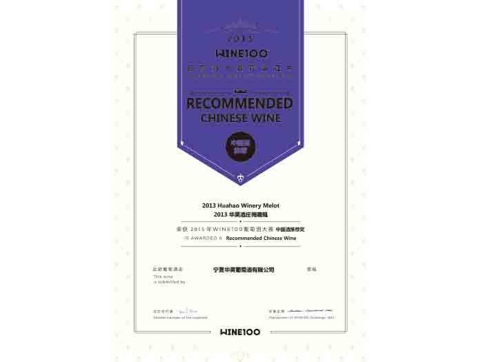 35-2015wine100葡萄酒大赛推荐奖--华昊美乐2013