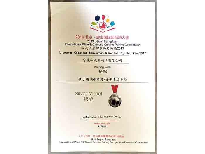 23-2019北京房山国际葡萄酒大赛银奖-柳木高混酿干红葡萄酒2017