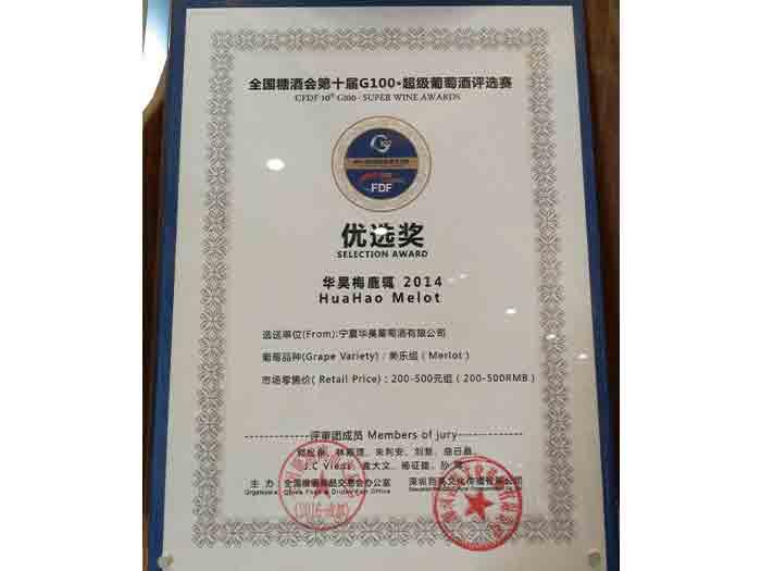39-2016全国糖酒会第十届G100.超级葡萄酒评选赛优选奖--华昊美乐2014