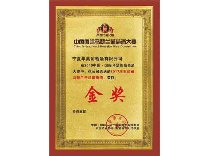 13-2019马瑟兰国际大赛金奖---马瑟兰干红葡萄酒2017