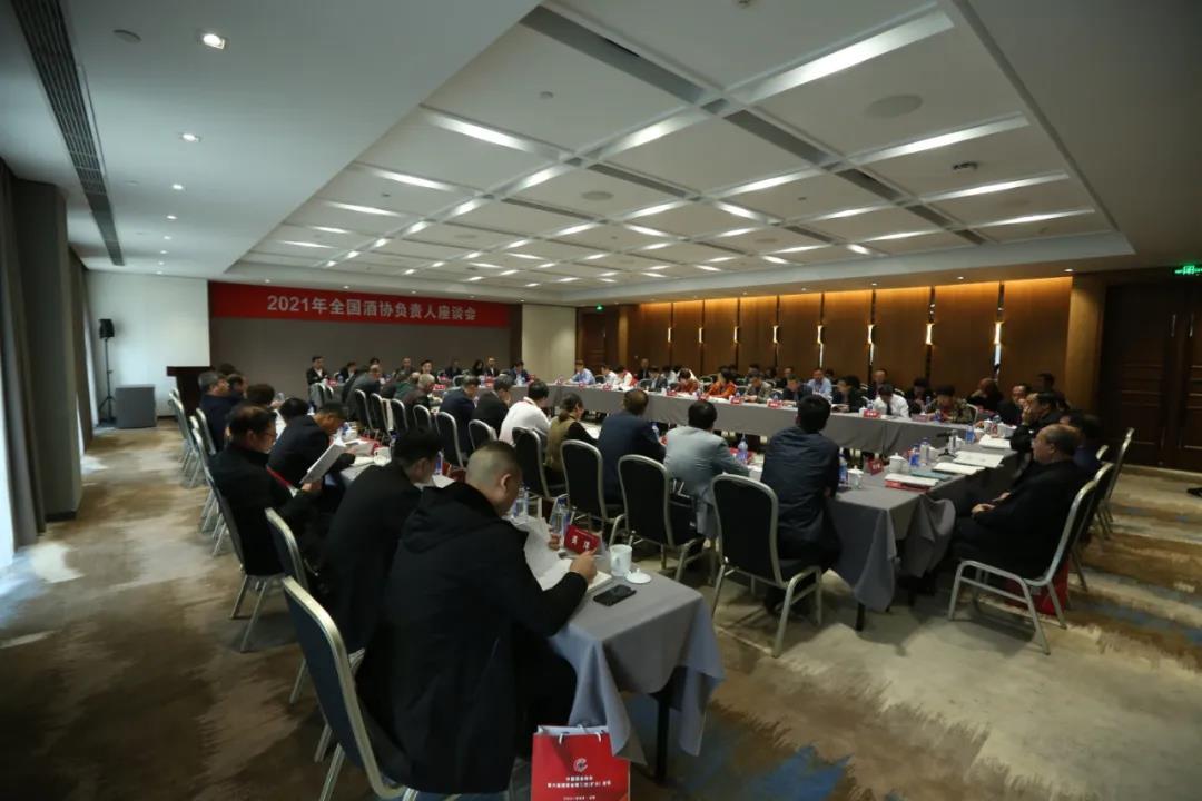 2021年全国酒业协会秘书长座谈会在京召开。