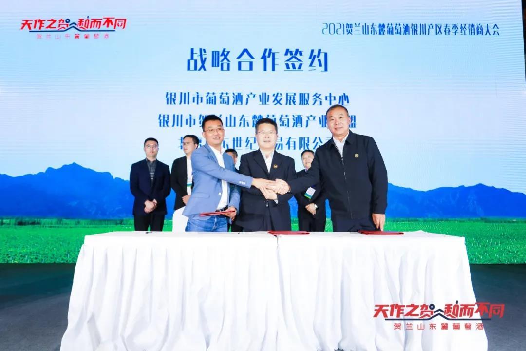 全国各地经销商收获满满!京东与银川产区签订战略合作协议!
