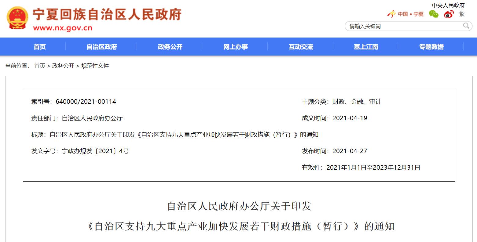 宁夏支持九大重点产业加快发展若干财政措施出炉!