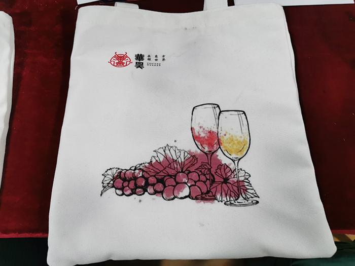华昊酒庄1