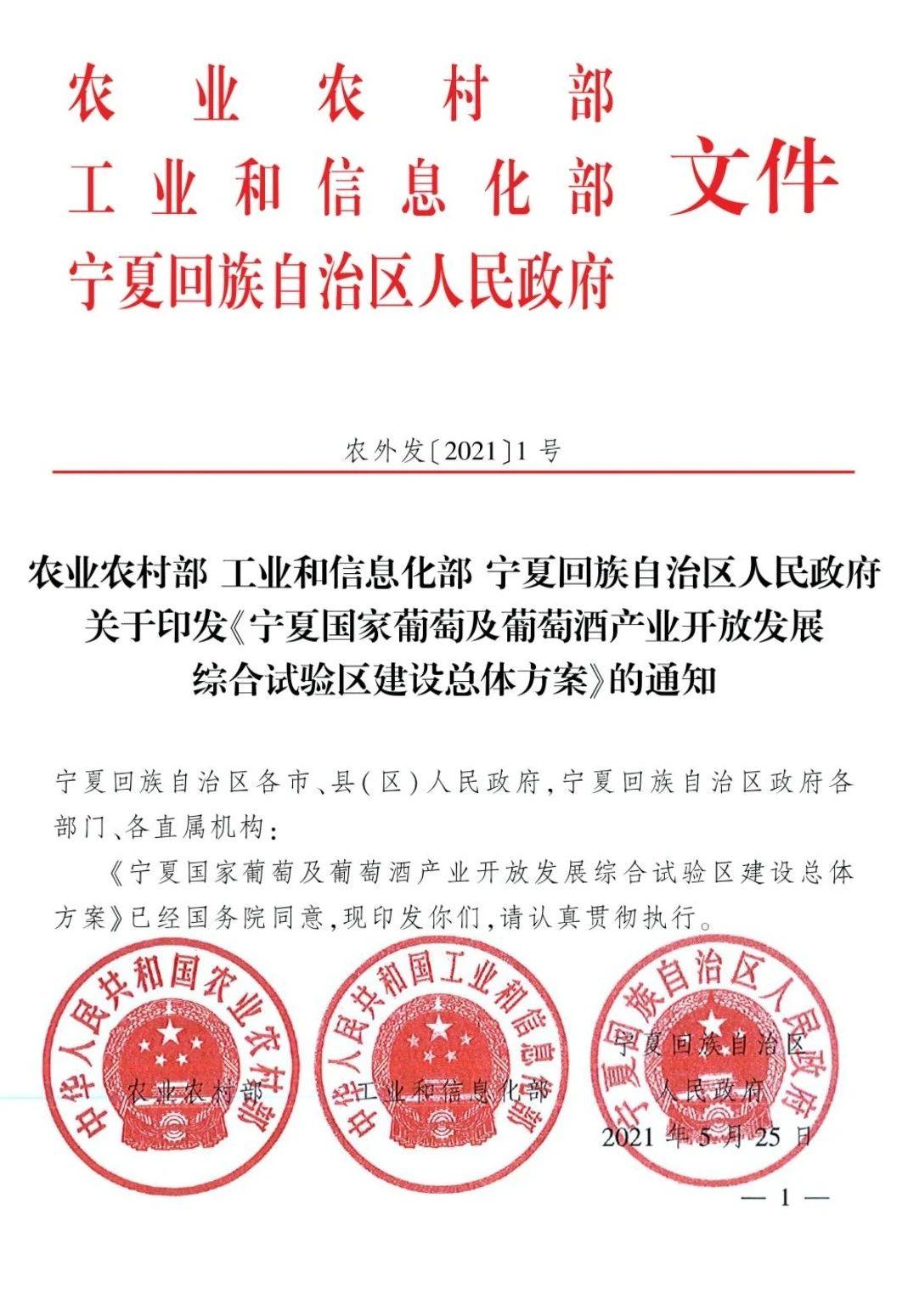 宁夏葡萄及葡萄酒产业开放发展综合试验区建设总体方案来啦!