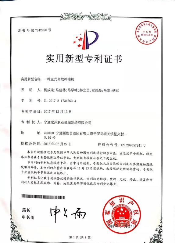 实用新型专 利证书_一种立式高效榨油机
