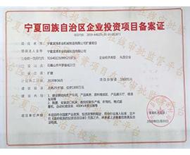 宁夏回族自治区企业投资项目备案证